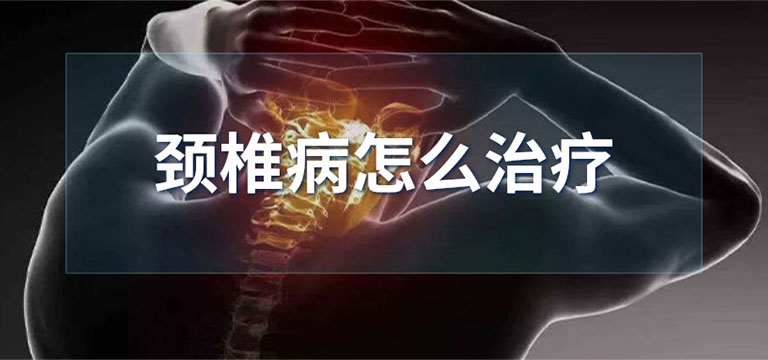 颈椎病怎么治疗最好的方法有哪些